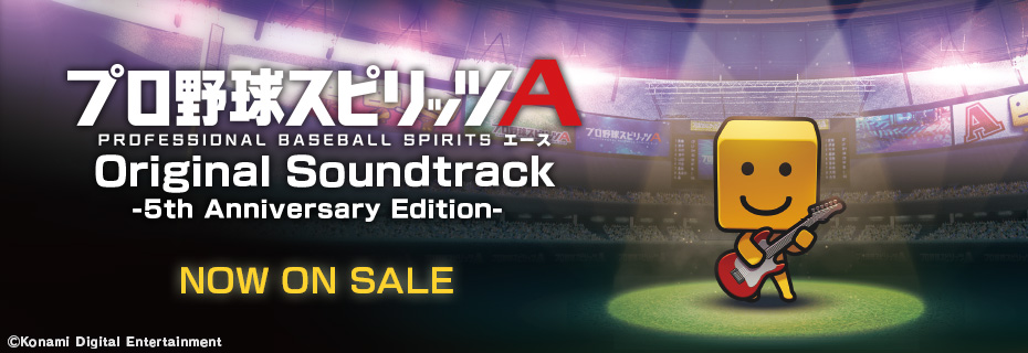 プロ野球スピリッツA Original Soundtrack -5th Anniversary Edition- 特集